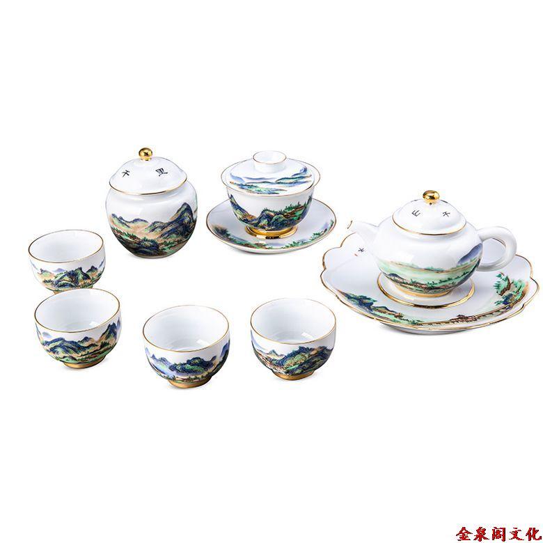 宫瓷千里江山茶具珍藏