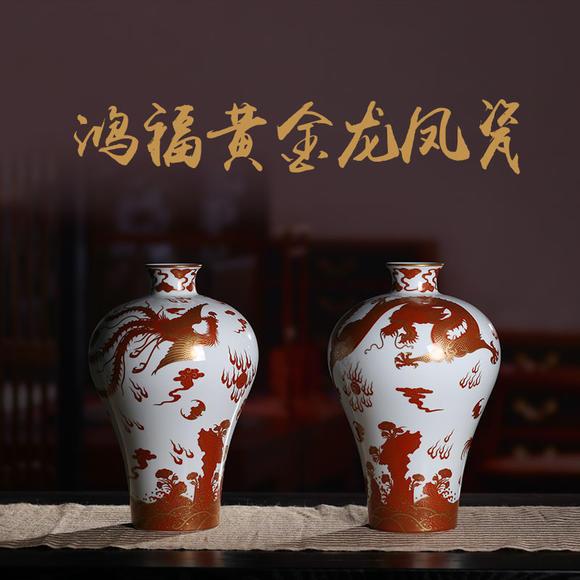 鸿福黄金龙凤瓷夏忠