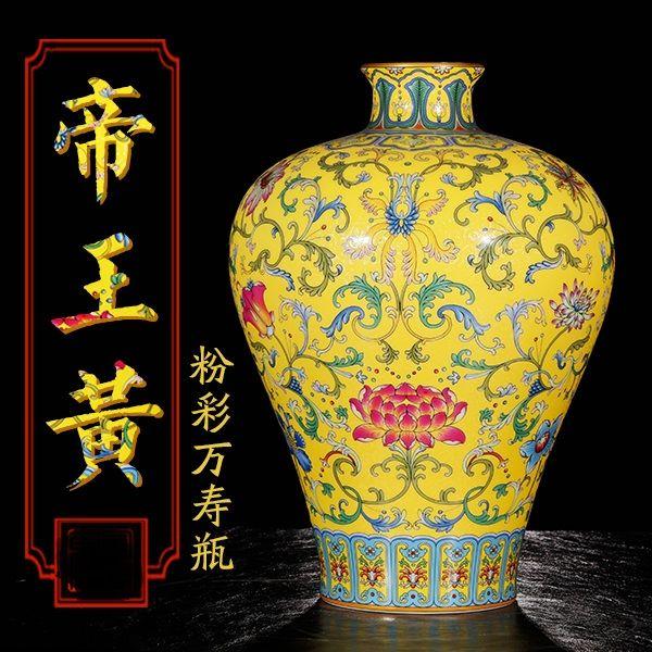 帝王黄粉彩万寿瓶阳士