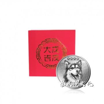 戊戌大吉银章【重量:1