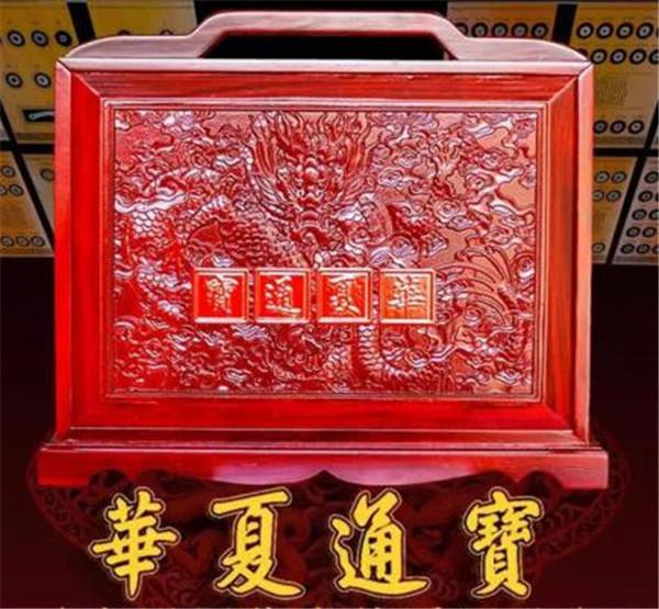 华夏通宝中国古钱币典