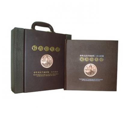 第二套人民币经典珍藏