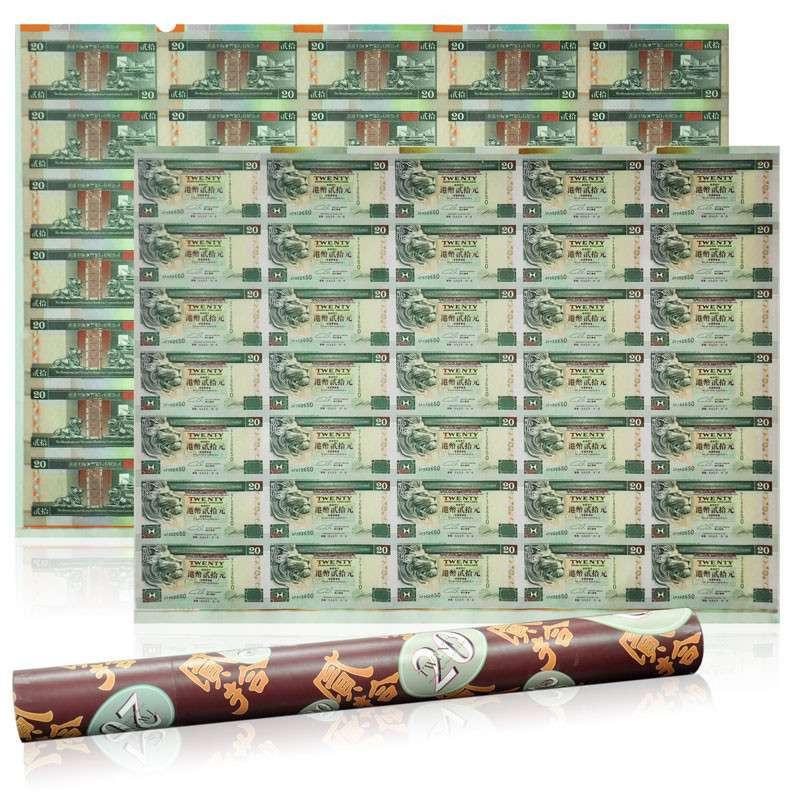 香港汇丰银行港币20元