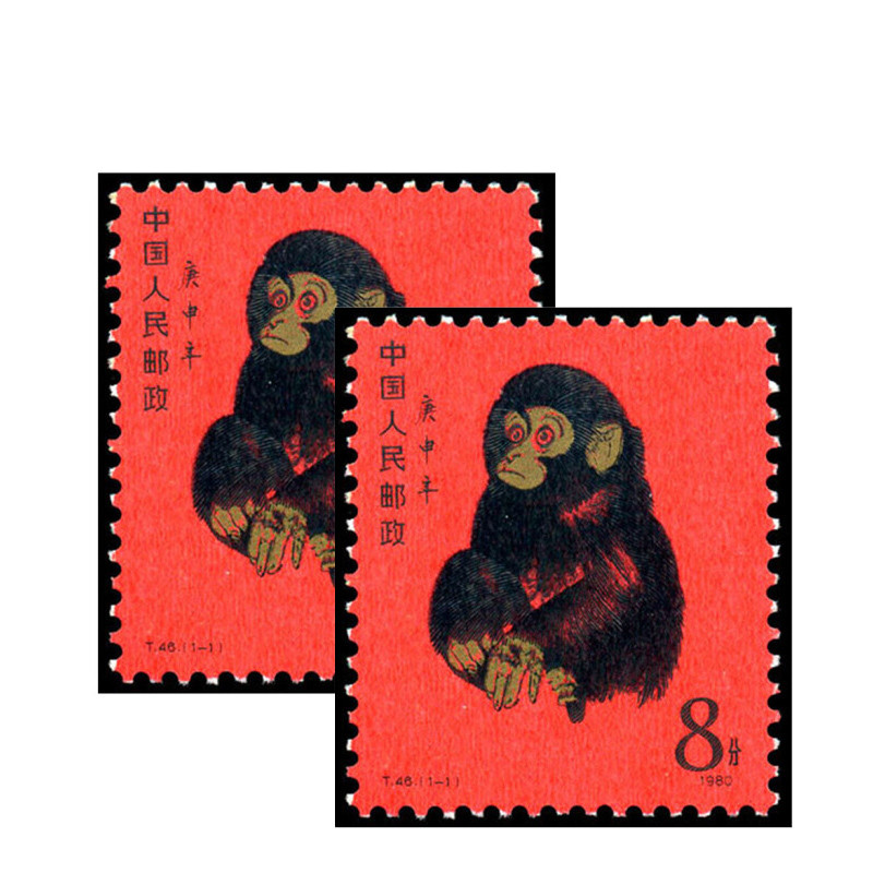 1980年猴年T46第一轮
