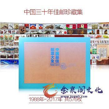 中国三十年佳邮珍藏集