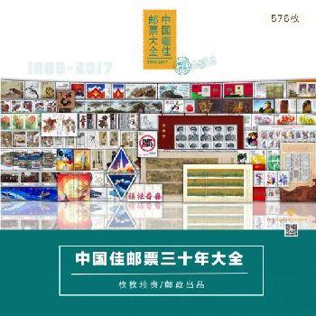 中国三十年佳邮珍藏集2