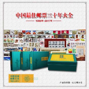 中国三十年佳邮珍藏集1