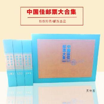 中国三十年佳邮珍藏集3