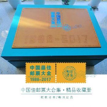中国三十年佳邮珍藏集4