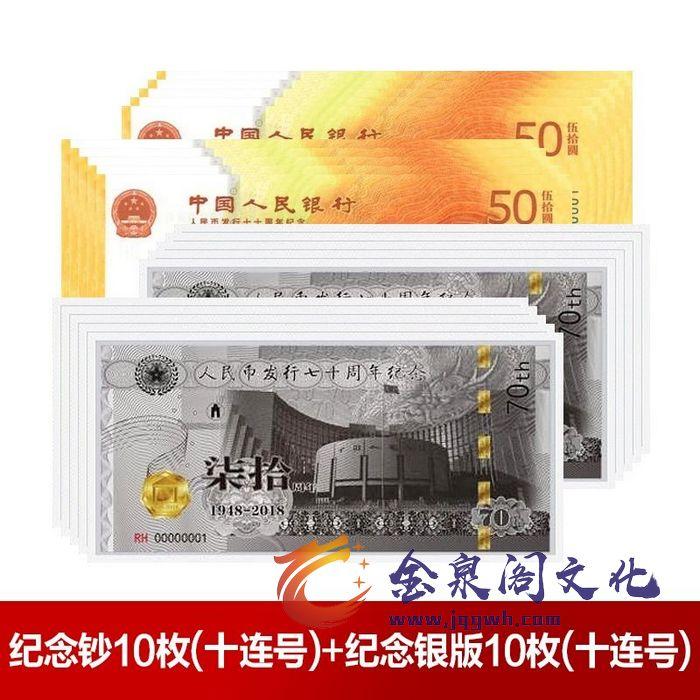 人民币发行70周年十连