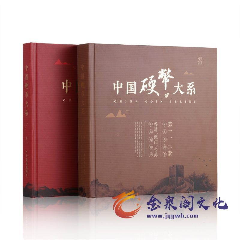 中国硬币大系流金岁月
