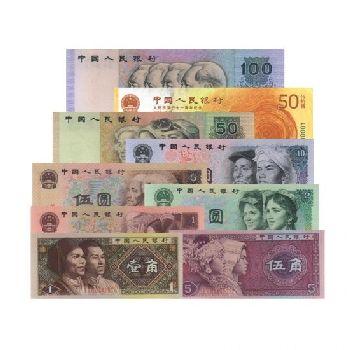 财富瑰宝第四套人民币评级版
