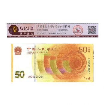 财富瑰宝第四套人民币评级版4