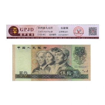 财富瑰宝第四套人民币评级版2