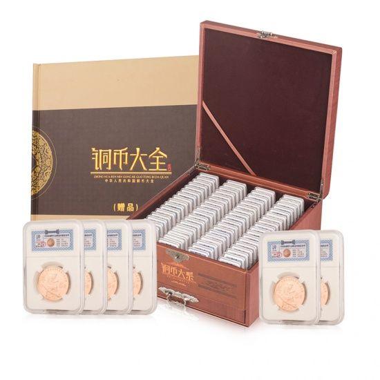 中国铜币大系珍藏