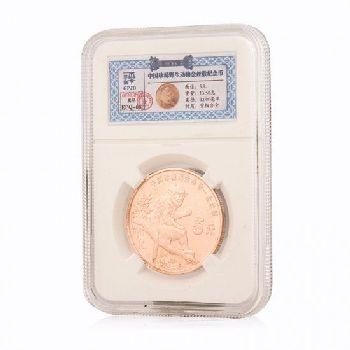 中国铜币大系珍藏4