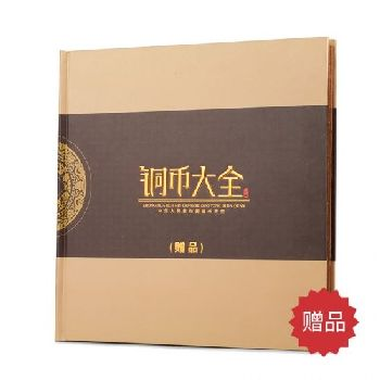 中国铜币大系珍藏1