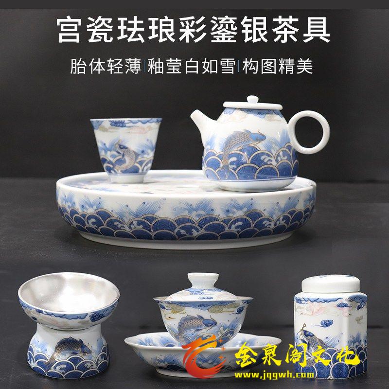 宫瓷珐琅彩鎏银茶具加