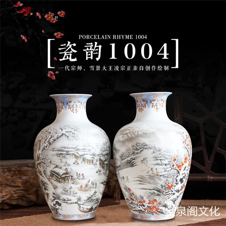 凌宗正《瓷韵1004》