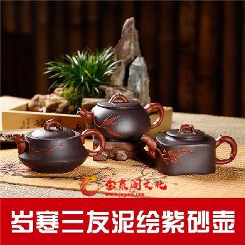 松竹梅紫砂茶具珍藏套组